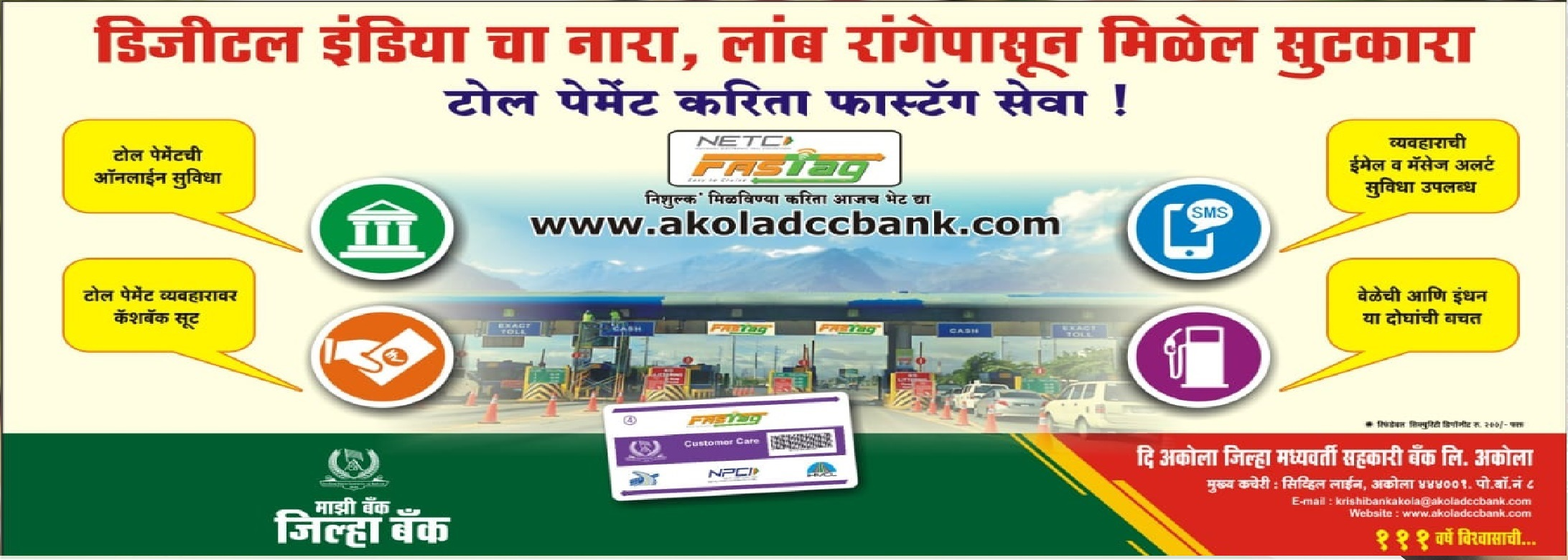 The Akola District Central Co-Op. Bank Ltd., Akola